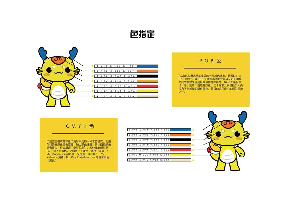 二青會吉祥物-04.jpg