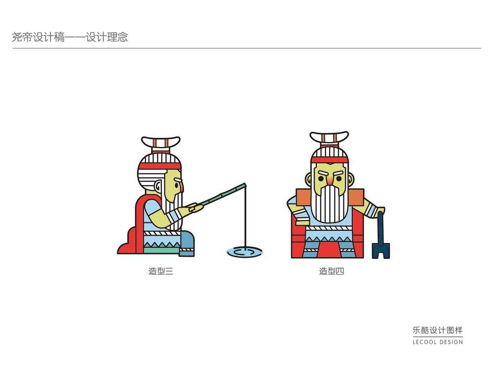 堯帝設計稿 【第四稿】-23.jpg