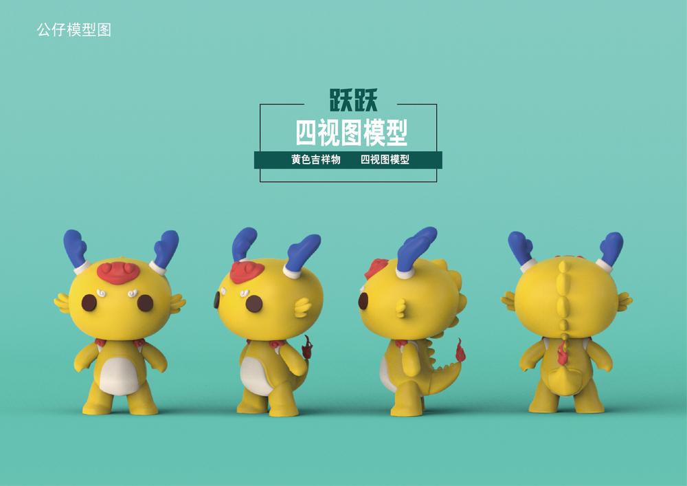 二青会吉祥物-10.jpg